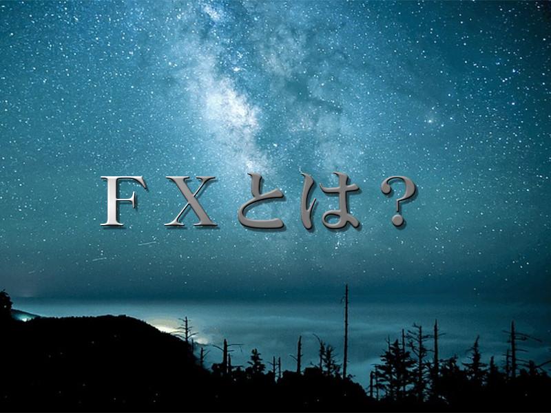 FXとは?